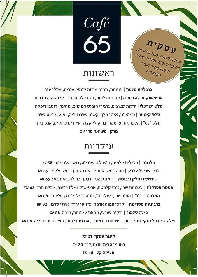 חוויה קולינרית - 65 | תל אביב